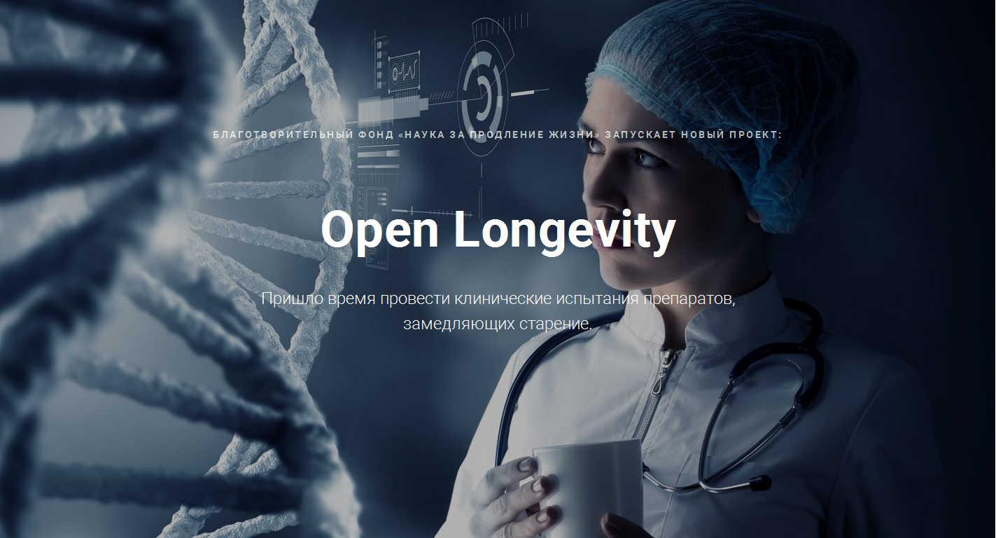 Проект: Open Longivity  scienceagainstaging.com